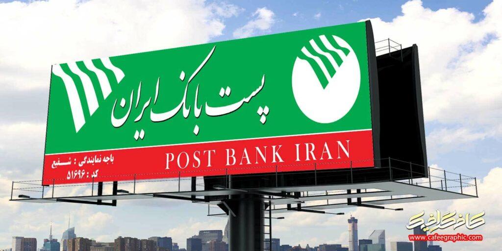پست بانک در ایران چگونه شکل گرفت؟-پادرو
