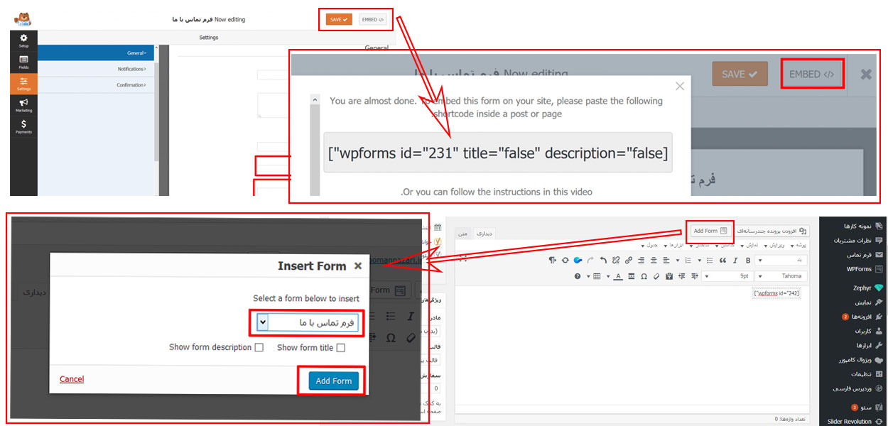 مراحل درج فرم تماس در سایت وردپرسی